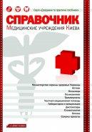 Видано «Довідник медичних установ Києва»