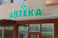 МОЗ України вивчає можливість скорочення кількості аптек