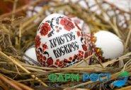 Компанія «Фарм -РОСТ» вітає всіх зі світлим святом Воскресіння Христового !